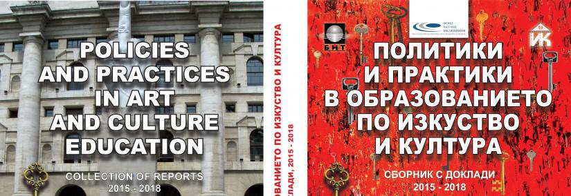 Издаден сборник Политики и практики в образованието по изкуство и култура, 2018