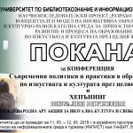 Pokana Konferencia 2018 1