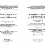 Sbornik str 4-5