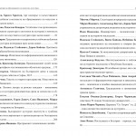 Sbornik str 8-9